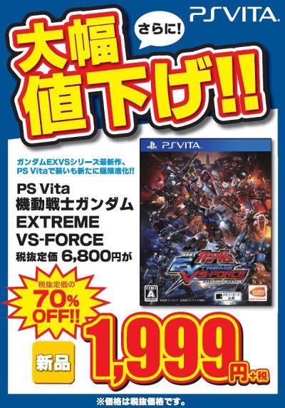 PSVITA「機動戦士ガンダムEXTREME VS-FORCE」で、税抜き定価6800円から70%オフとなる税抜き1999円で販売