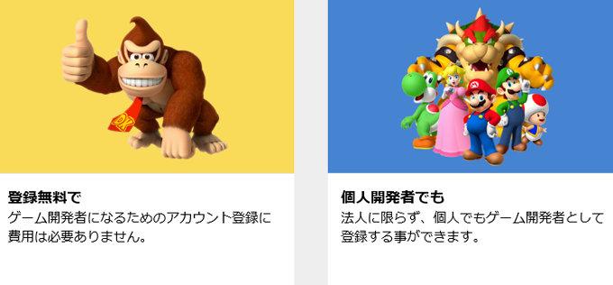 任天堂の3DS、WiiUゲームが個人でも開発可能に。登録は無料なものの…