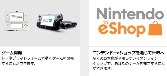 任天堂は「Nintendo Developer Portal」という、ゲーム開発者向けのサポートサイトを公開していますが、これがリニューアルされ、昨日から個人でも登録出来るようになりました