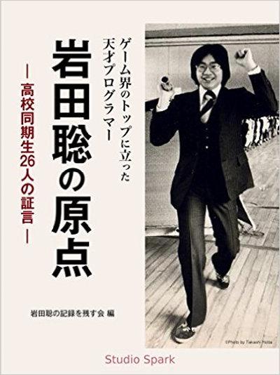 「ゲーム界のトップに立った天才プログラマー 岩田聡の原点 高校同期生26人の証言」という電子書籍がリリース