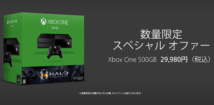 Xbox Oneが期間限定で値下げされ、税込み29980円から購入可能に