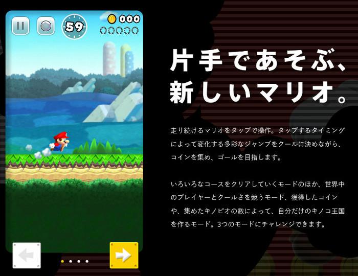 「スーパーマリオラン」は任天堂のスマホ用のゲームで、iOS、Androidで配信が予定されています