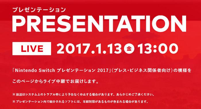 ニンテンドースイッチ、発表会の様子をYoutube、ニコニコ、Line Liveで配信