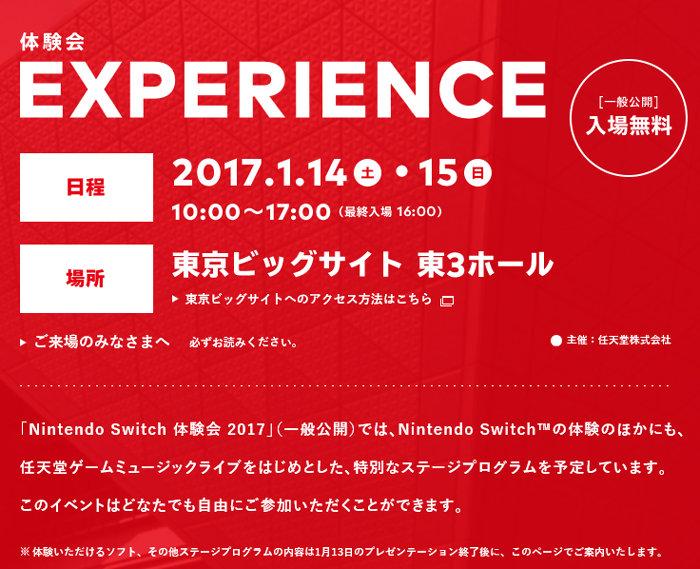 ニンテンドースイッチの発表会は、マスコミ、ゲーム業界関係者、ゲーム関連販売業者などのビジネス関係者のみが参加可能で、任天堂からの招待制