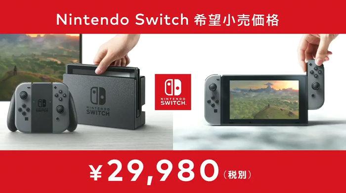 ニンテンドースイッチ、発売日は2017年3月3日、価格は29980円、リージョンフリー、オンラインは後に有料