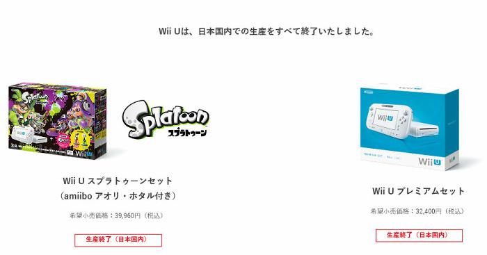 WiiUの生産が終了したことが発表されています