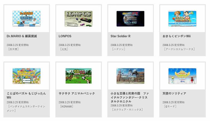 Wiiのショッピングチャンネル終...
