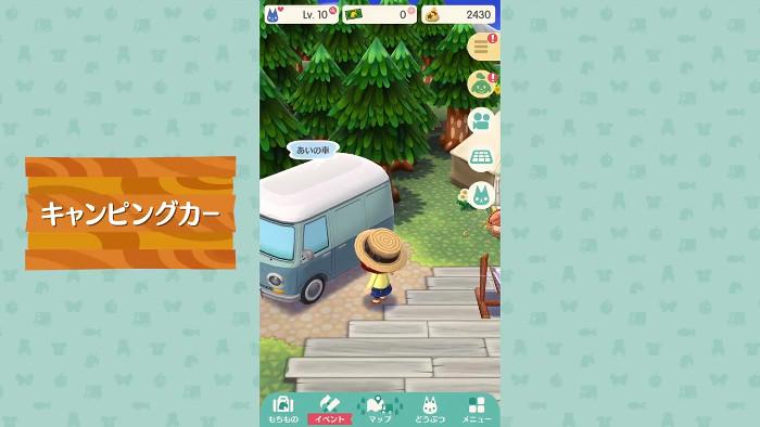 プレイヤーの家に相当するのは「キャンピングカー」であり、この内装を、自分の家と同じような感じで行っていく