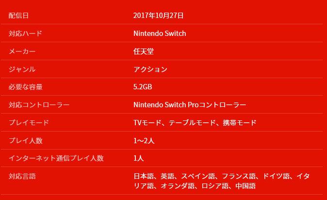 スーパーマリオ オデッセイ   Nintendo Switch   任天堂