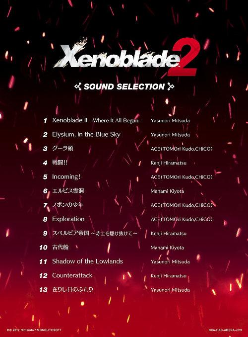 ゼノブレイド2、限定版のサウンドセレクション