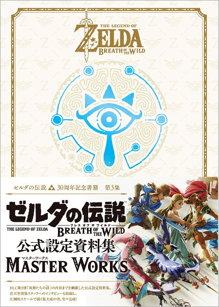 完全版は、「The Legend of Zelda: Breath of the Wild: Expanded Edition」というものです