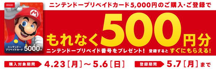 ニンテンドープリペイドの500円分バックのキャンペーンが実施中です