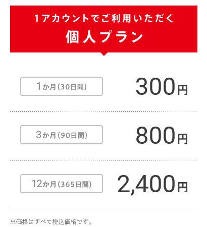値段 ニンテンドー オンライン