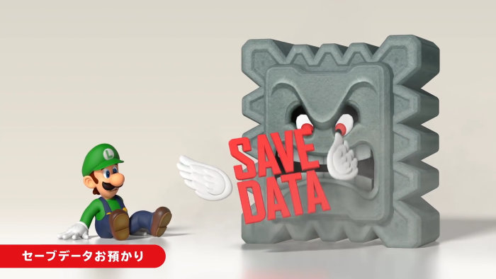 削除 データ スイッチ セーブ