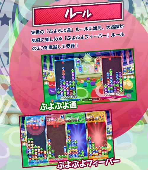 ぷよぷよ e スポーツ セール