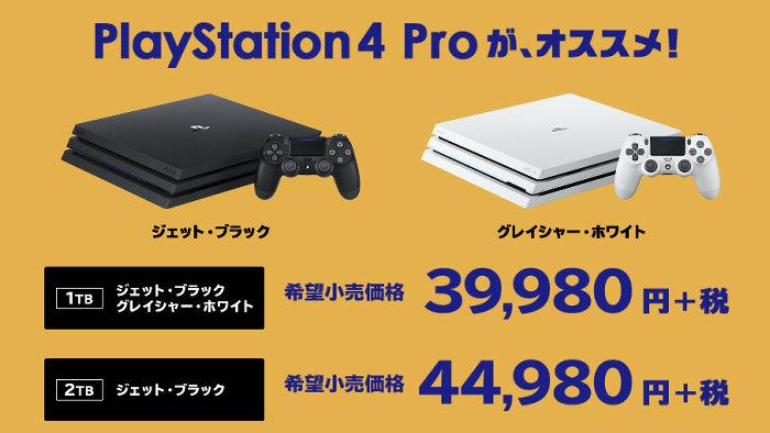 PS4 Proはソフト2本オマケ