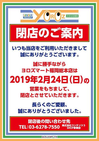 「ヨロズマート」の最後の1店舗である「福岡総本店」は、2019年2月24日(日)に営業を終了すると案内しています