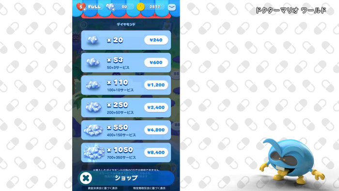 「ドクターマリオワールド」は、任天堂がスマホで配信するパズルゲーム