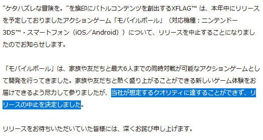 3DS「モバイルボール」発売中止
