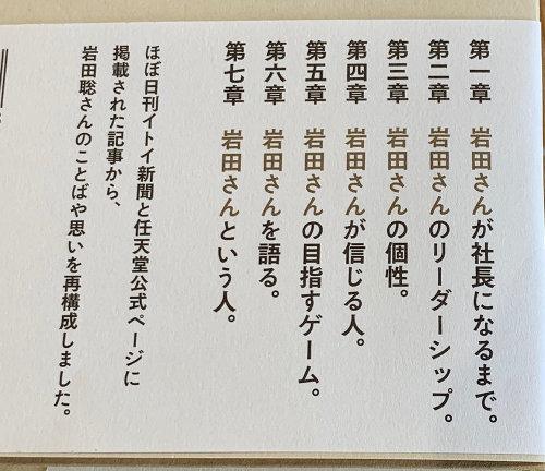 岩田聡氏の言葉をまとめた本であり、「岩田さん 岩田聡はこんなことを話していた。」というタイトルで発売されます