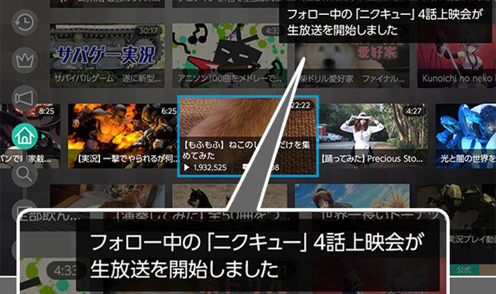 ニンテンドースイッチとニンテンドー3DS向けのアプリは、この日にアップデートが実施され、このアップデート以降、生放送の機能が停止