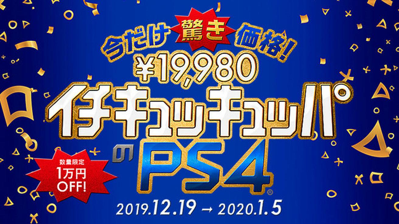 プレイステーション4、Proも含めて1万円引きに。1年以内に遊びたいなら今