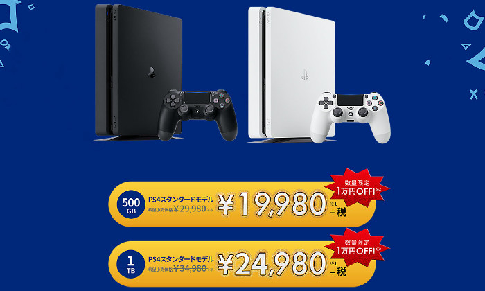 プレイステーション4は、通常の本体の500GB版が29980円、1TB版が34980円で販売されています