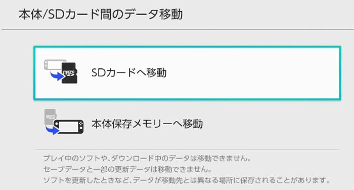 スイッチ、Ver.10.0.0アップデート