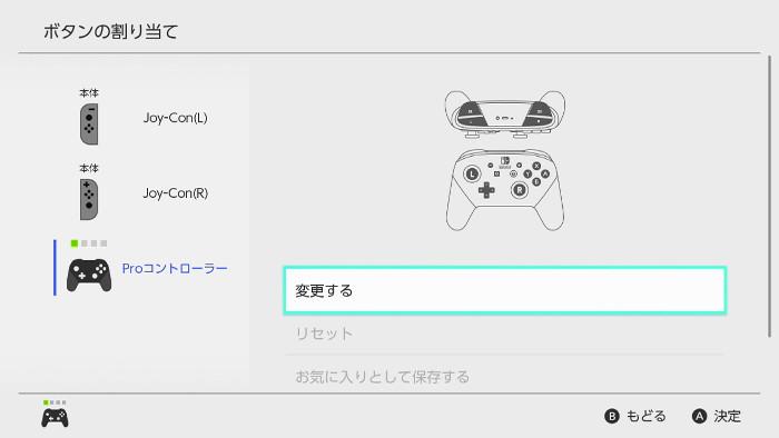 そういったキーコンフィグ設定のないゲームに対しても、今回の本体側に用意されたコントローラーのボタン割り当て設定によって、自分の好きな操作性に変更