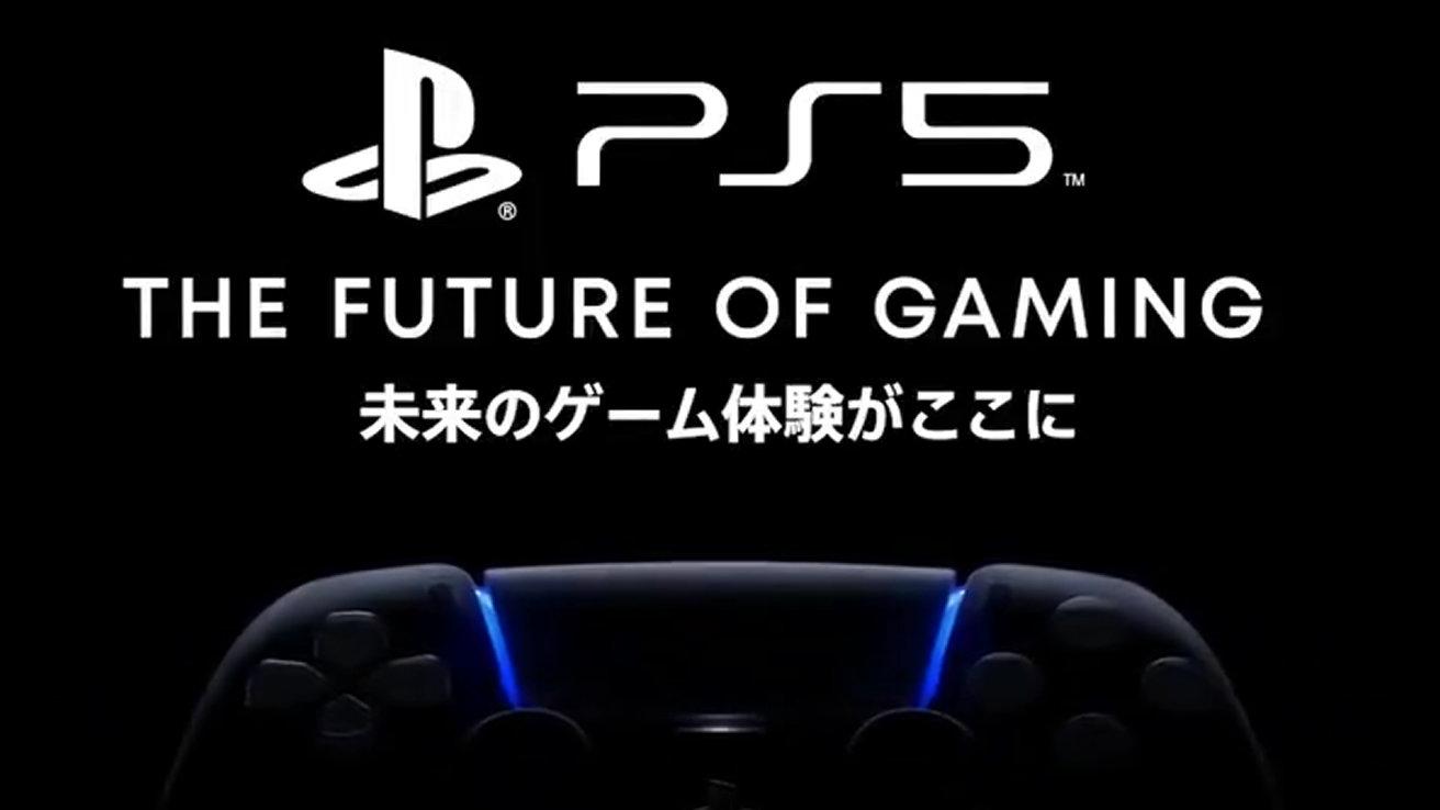 プレイステーション5、ソフトを初公開するオンラインイベントが決定