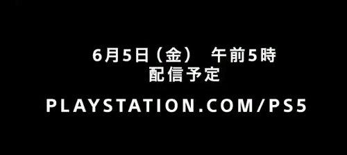 皆が公開を期待しているプレイステーション5の本体の外観などは、まだこのオンラインイベントでは発表されない可能性も