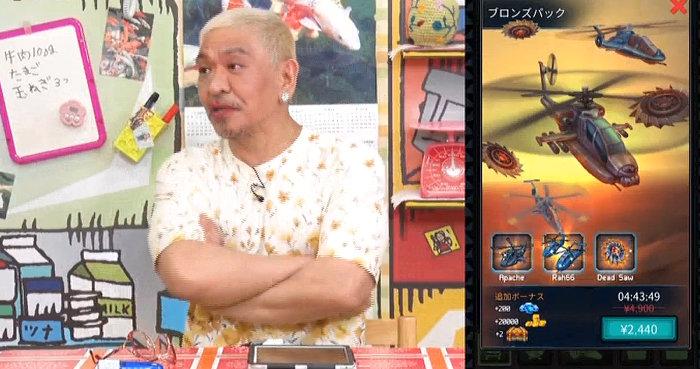 松本人志さんがプレイ中のスマホゲーム「1945」は、基本プレイ無料のシューティングゲーム