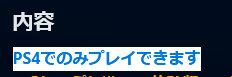 PS5で遊べないプレイステーション4のソフトは、「PS4でのみプレイできます」という表示がなされています