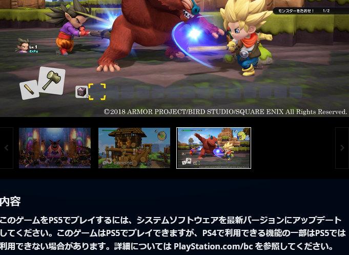 PS5は、プレイステーション4のソフトも遊べるようになっています