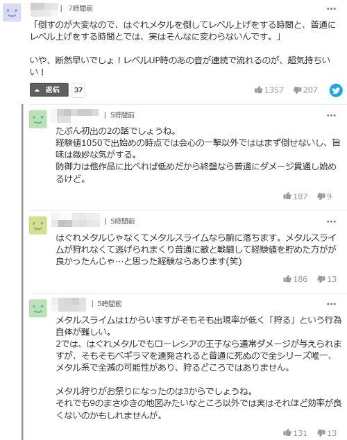 このドラゴンクエストのはぐれメタルを狙ったレベル上げの効率について、堀井雄二氏が少しコメントしています