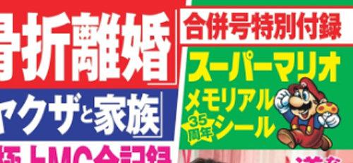 現在発売中の「女性セブン2021年2月18日・25日号」には、「マリオの前にゴールの旗はない!」とした記事が掲載されています