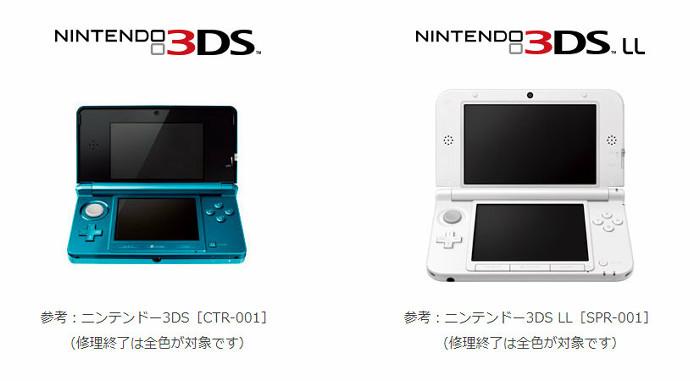 3DS、修理の受付が終了