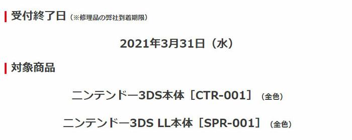 案内は、3DSと3DS LLの修理の受付を終了するというものです