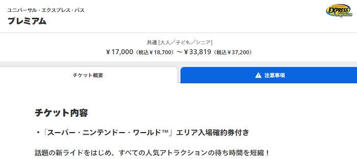 1人2万円弱から4万円弱とかなり高額なものになっていますが、スーパーニンテンドーワールドのマリオカートとヨッシーライド、その他のUSJの主要なアトラクション