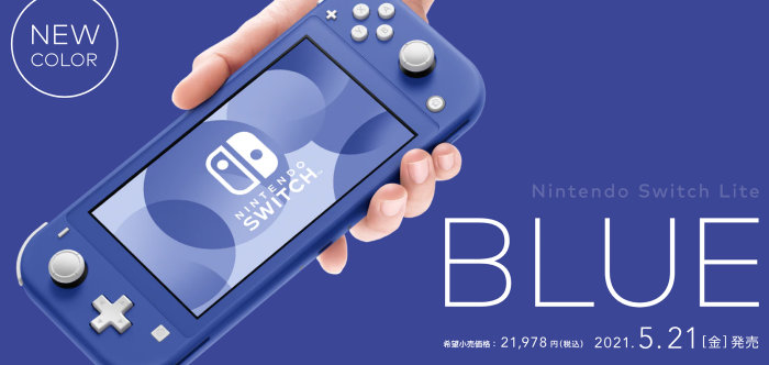 発表された新商品は、新色「ブルー」です