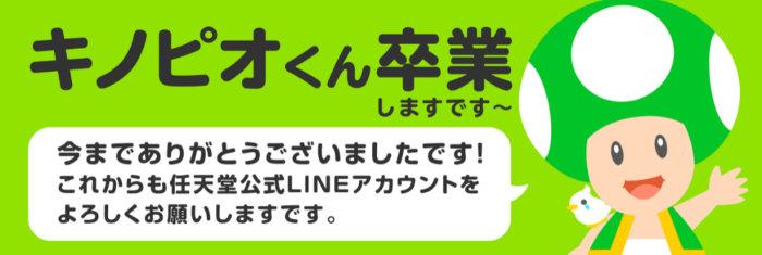 キノピオくんは、2015年9月に、任天堂が宣伝用に公式LINEアカウントを作ったときから登場しているキャラクター
