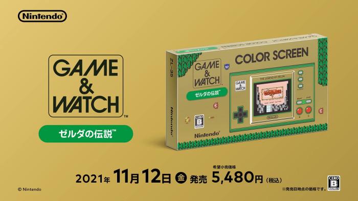 「ゲーム&ウオッチ ゼルダの伝説」の発売日は2021年11月12日(金)で、価格