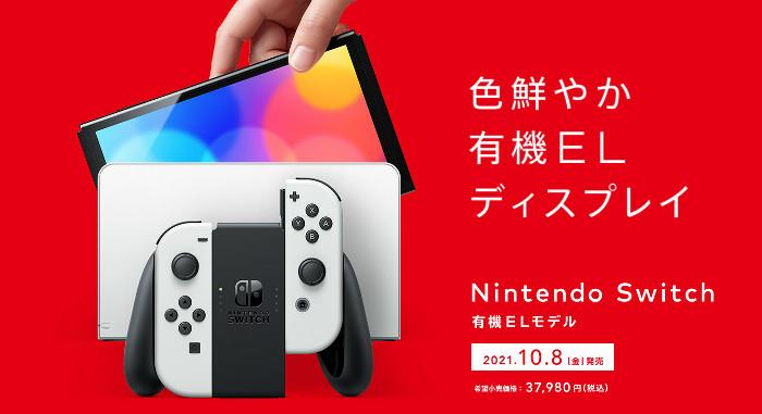 「Nintendo Switch(有機ELモデル)」の発売日は2021年10月8日(金)