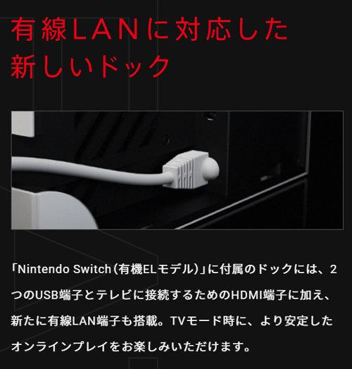 「Nintendo Switch(有機ELモデル)」は、以前から噂されていた新型スイッチ