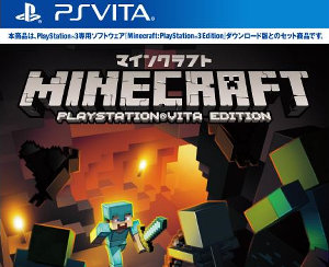 マインクラフトPSVITA 予約