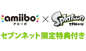 amiibo スプラトゥーン 予約 セブンネット
