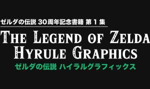 ゼルダの伝説 ハイラルグラフィックス 予約