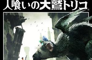人喰いの大鷲トリコ PS4