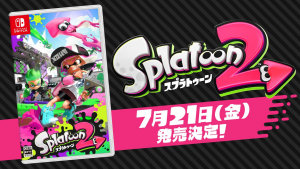 スプラトゥーン2 ソフト 予約