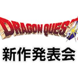 ドラクエ本編の新作の発表会は2015年7月28日17時から。ネットでの中継ページも公開